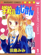【1-5セット】学校のおじかん モノクロ版(マーガレットコミックスDIGITAL)