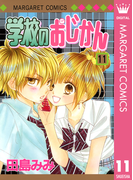 【11-15セット】学校のおじかん モノクロ版(マーガレットコミックスDIGITAL)