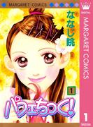【1-5セット】パフェちっく!(マーガレットコミックスDIGITAL)
