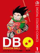 【全1-5セット】DRAGON BALL カラー版 レッドリボン軍編(ジャンプコミックスDIGITAL)