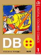 【全1-4セット】DRAGON BALL カラー版 サイヤ人編(ジャンプコミックスDIGITAL)