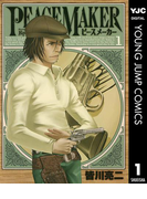 【1-5セット】PEACE MAKER(ヤングジャンプコミックスDIGITAL)