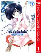 【全1-13セット】HIYOKO BRAND おくさまは女子高生 カラー版(ヤングジャンプコミックスDIGITAL)