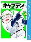 【1-5セット】キャプテン(ジャンプコミックスDIGITAL)