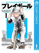 【1-5セット】プレイボール(ジャンプコミックスDIGITAL)