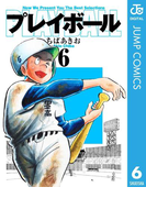 【6-10セット】プレイボール(ジャンプコミックスDIGITAL)