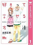【1-5セット】好きって言わせる方法(マーガレットコミックスDIGITAL)