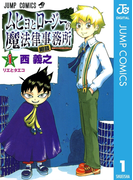 【1-5セット】ムヒョとロージーの魔法律相談事務所(ジャンプコミックスDIGITAL)