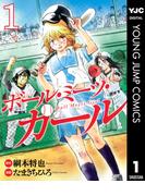 【全1-3セット】ボール・ミーツ・ガール(ヤングジャンプコミックスDIGITAL)