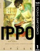 【全1-4セット】IPPO(ヤングジャンプコミックスDIGITAL)