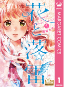【全1-2セット】花と落雷(マーガレットコミックスDIGITAL)