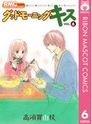 【6-10セット】グッドモーニング・キス(りぼんマスコットコミックスDIGITAL)
