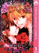 【全1-3セット】Kiss me ホスト組(りぼんマスコットコミックスDIGITAL)