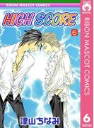 【6-10セット】HIGH SCORE(りぼんマスコットコミックスDIGITAL)