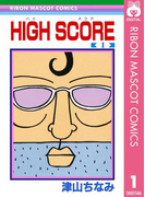 【全1-15セット】HIGH SCORE(りぼんマスコットコミックスDIGITAL)