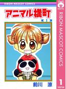 【1-5セット】アニマル横町(りぼんマスコットコミックスDIGITAL)
