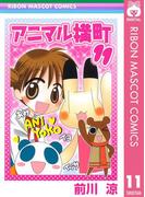【11-15セット】アニマル横町(りぼんマスコットコミックスDIGITAL)