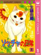 【1-5セット】ゾッチャの日常(マーガレットコミックスDIGITAL)