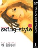 【全1-2セット】swing-style(ヤングジャンプコミックスDIGITAL)