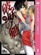【全1-4セット】破妖の剣(マーガレットコミックスDIGITAL)