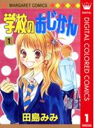 【1-5セット】学校のおじかん カラー版(マーガレットコミックスDIGITAL)