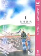 【全1-4セット】空より高く(マーガレットコミックスDIGITAL)