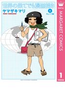 【全1-3セット】世界の果てでも漫画描き(マーガレットコミックスDIGITAL)