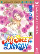 【全1-8セット】MY SWEET DRAGON(マーガレットコミックスDIGITAL)