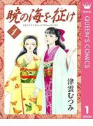 【全1-8セット】暁の海を征け(クイーンズコミックスDIGITAL)