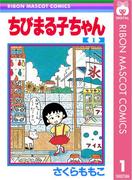 【1-5セット】ちびまる子ちゃん(りぼんマスコットコミックスDIGITAL)