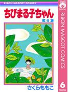 【6-10セット】ちびまる子ちゃん(りぼんマスコットコミックスDIGITAL)