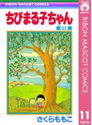 【11-15セット】ちびまる子ちゃん(りぼんマスコットコミックスDIGITAL)
