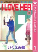 【全1-5セット】I LOVE HER(マーガレットコミックスDIGITAL)