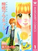 【全1-2セット】檸檬プラネット(マーガレットコミックスDIGITAL)