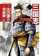 【1-5セット】三国志(バンブーコミックス)