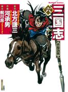【6-10セット】三国志(バンブーコミックス)