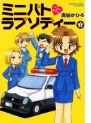 【全1-2セット】ミニパトラプソディー(バンブーコミックス 4コマセレクション)