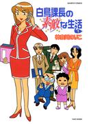 【全1-2セット】白鳥課長の素敵な生活(バンブーコミックス 4コマセレクション)