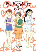【6-10セット】ういういdays(バンブーコミックス 4コマセレクション)