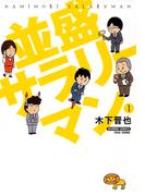 【全1-2セット】並盛サラリーマン(バンブーコミックス 4コマセレクション)
