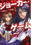 【全1-2セット】ジョーカーゲーム(バンブーコミックス)