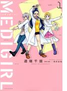 【全1-2セット】MEDIGIRL(バンブーコミックス 4コマセレクション)