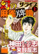 【全1-2セット】幻の麻雀牌譜 ザ・ライブ(バンブーコミックス WIDE版)