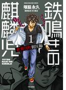 【全1-4セット】鉄鳴きの麒麟児 歌舞伎町制圧編(近代麻雀コミックス)