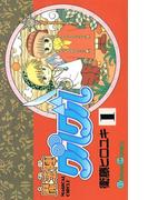 【1-5セット】魔法陣グルグル(ガンガンコミックス)