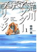 【全1-15セット】荒川アンダー ザ ブリッジ(ヤングガンガンコミックス)