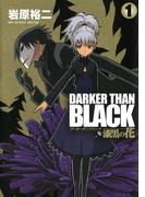 【全1-4セット】DARKER THAN BLACK-漆黒の花-(ヤングガンガンコミックス)