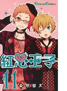 【11-15セット】紅心王子