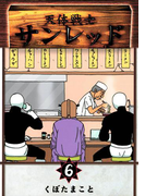 【6-10セット】天体戦士サンレッド(ヤングガンガンコミックス)