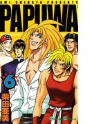 【6-10セット】PAPUWA